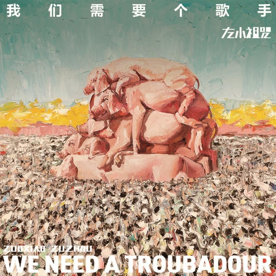 我们需要个歌手