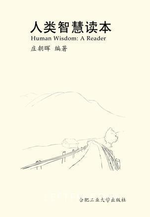 人类智慧读本