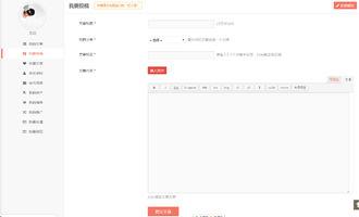 频道纪事:启用 WP User Frontend Pro 插件实现用户中心功能