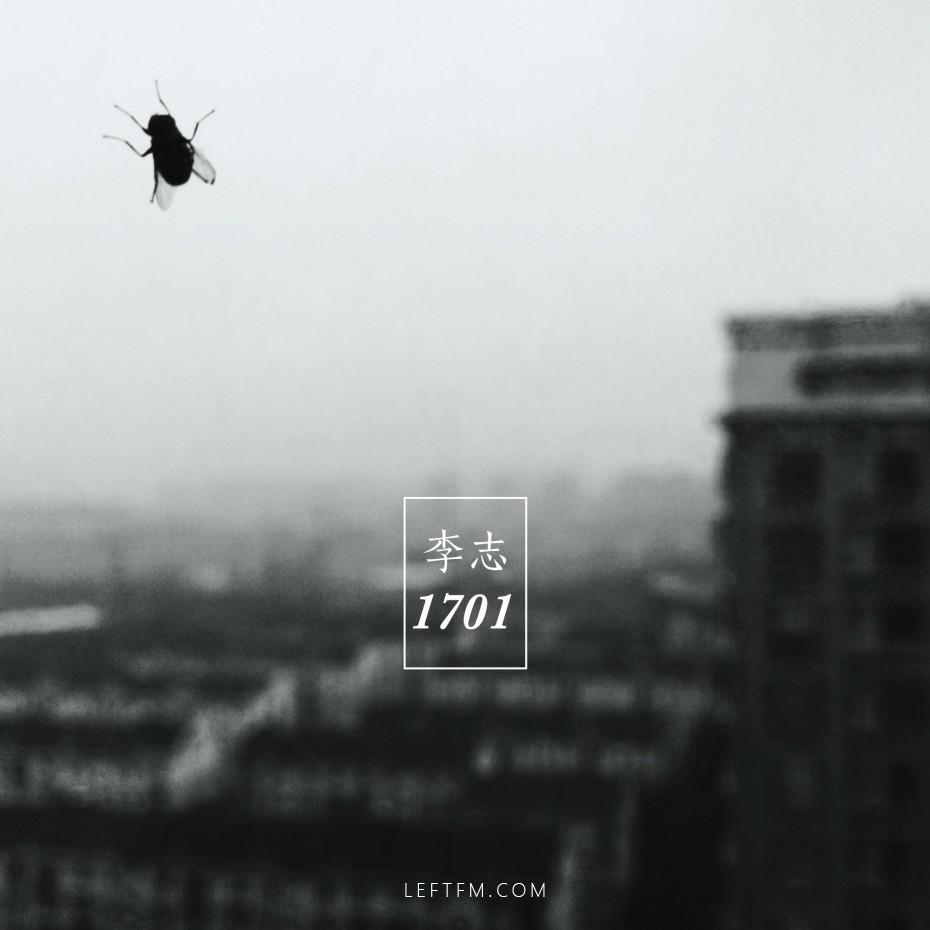 李志1701
