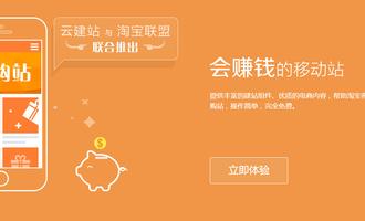 """建站知识:利用""""云建站""""生成网站APP"""