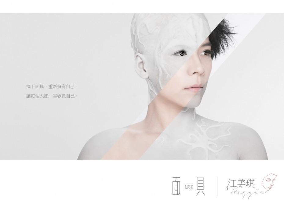 江美琪:面具专辑