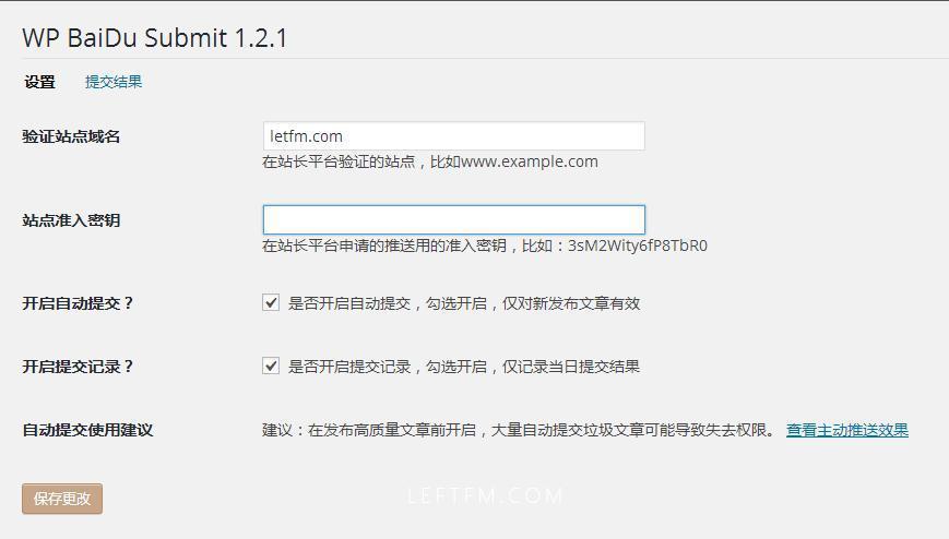 WP BaiDu Submit
