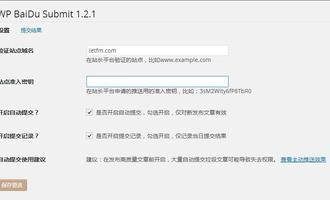 建站知识:WP BaiDu Submit 插件提升百度收录