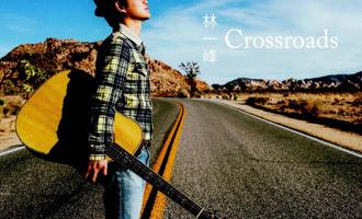 Crossroads:众筹林一峰