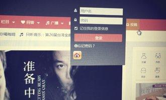 建站知识:启用open social插件支持微博、QQ等第三方账号登陆
