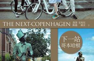 下一站·哥本哈根:有一种旅行叫最世