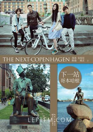 下一站·哥本哈根