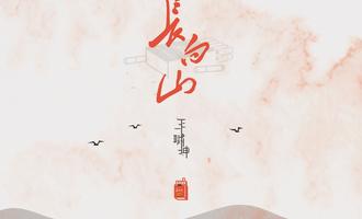 王啸坤-长白山:第一个十年的成绩单