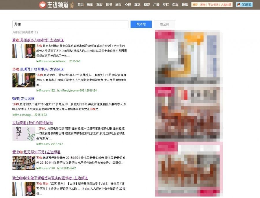 优化站内搜索引擎