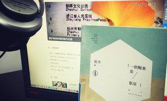 陈升-一朝醒来是歌星:寄希望以不计不得失的爱好来平衡直白功利的谋生