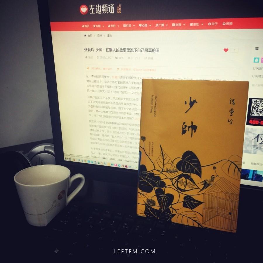 张爱玲:少帅