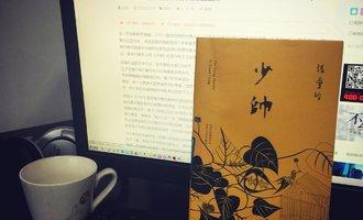 张爱玲-少帅:在别人的故事里流下自己最真的泪