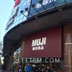 无印良品 / MUJI BOOKS「上海·黄浦」