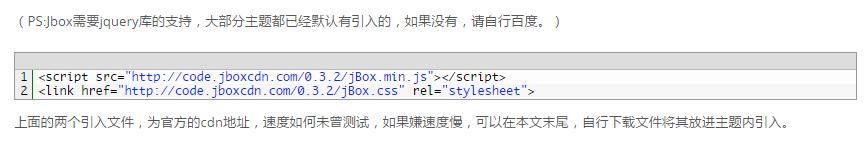 载入jbox样式