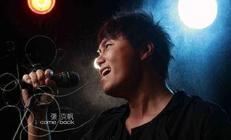 张克帆:我是个SOSO的男生