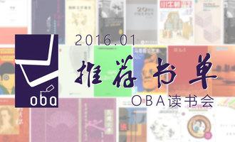 OBA读书会:2016年1月推荐书单