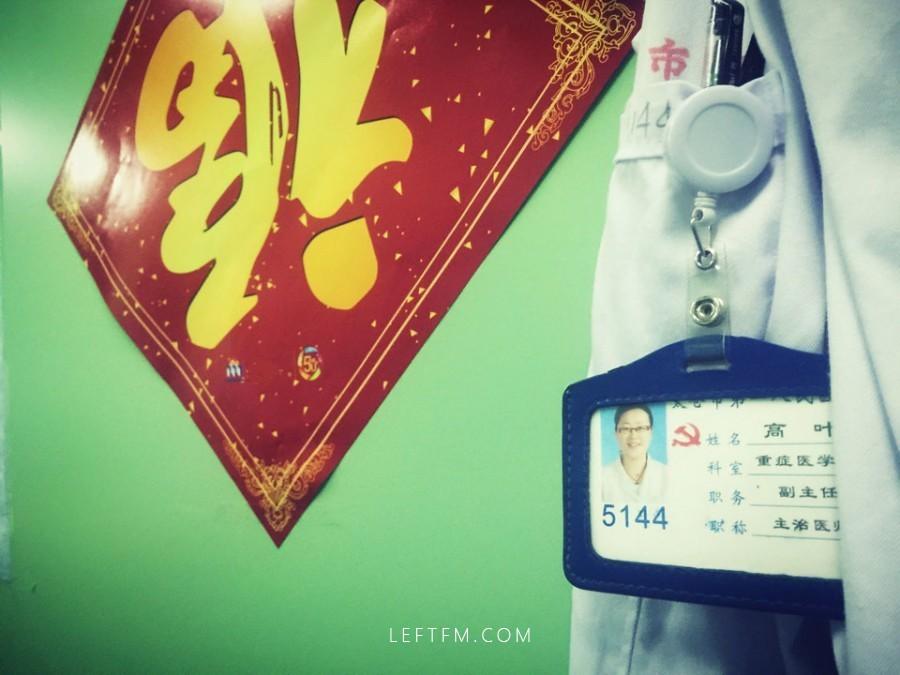「ICU医生」高叶