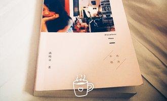 陈绮贞-不在他方:可以从152页读起