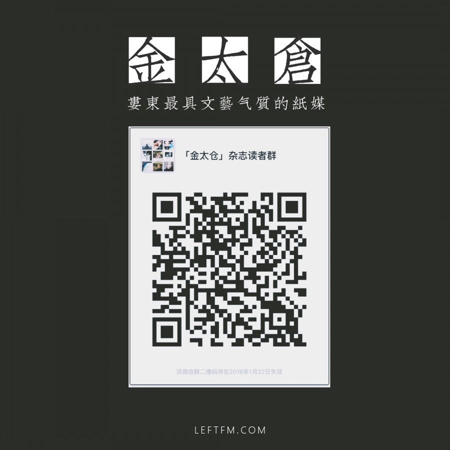 金太仓杂志