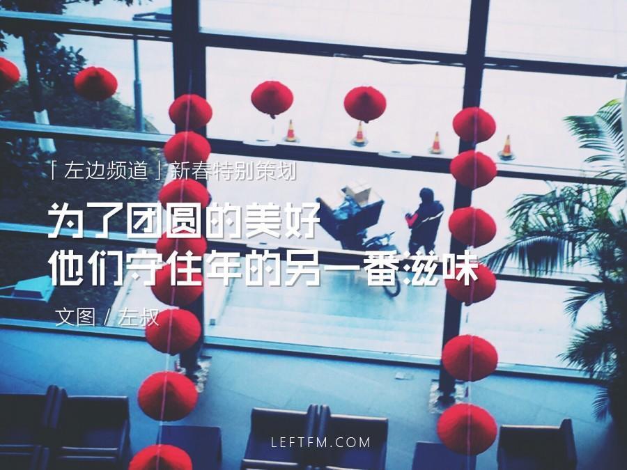春节特别策划