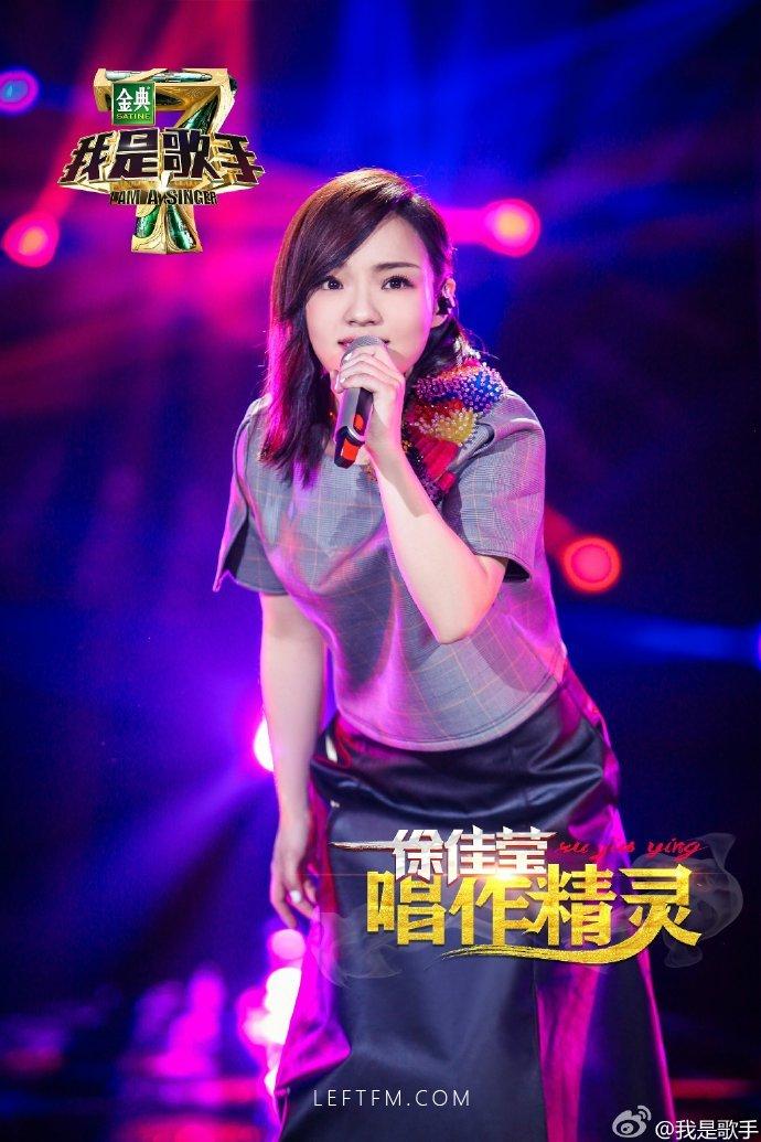 我是歌手:徐佳莹