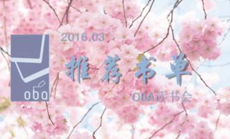 OBA读书会:2016年3月推荐书单
