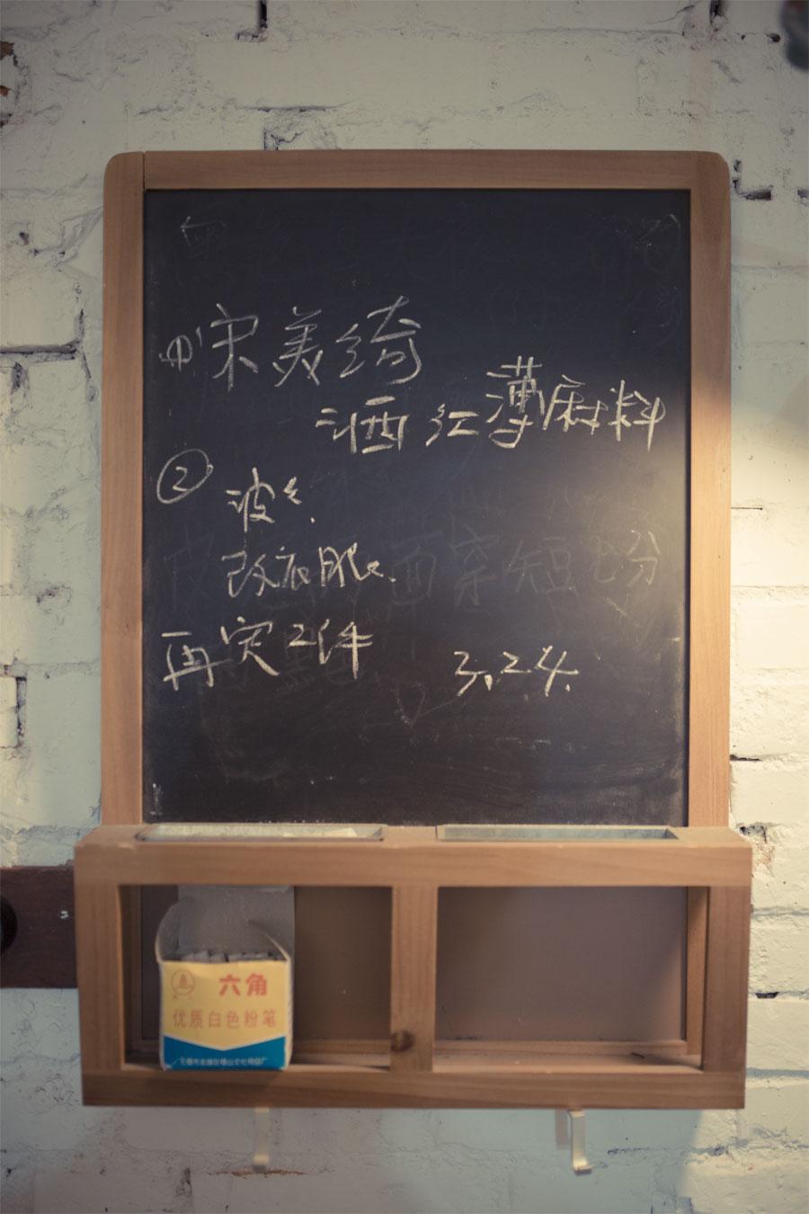 墙壁上的小黑板写着近期的工作任务。