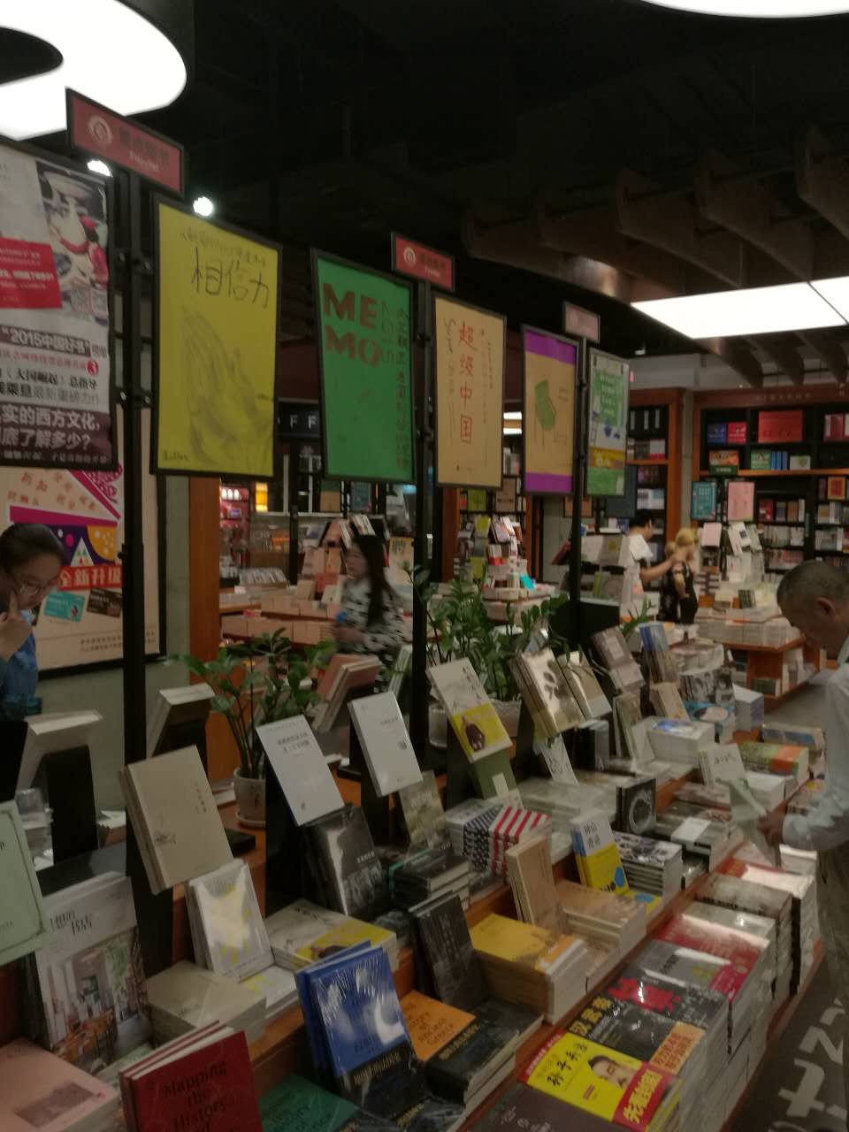 书店不死:重庆西西弗书店
