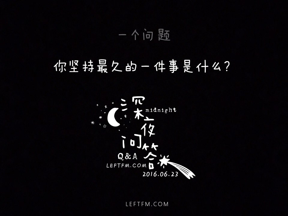 深夜问答:你坚持最久的一件事情是什么?