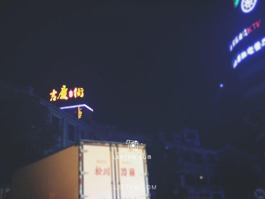 吉庆街上没有来双扬