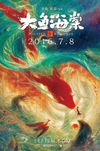 大鱼海棠正式海报