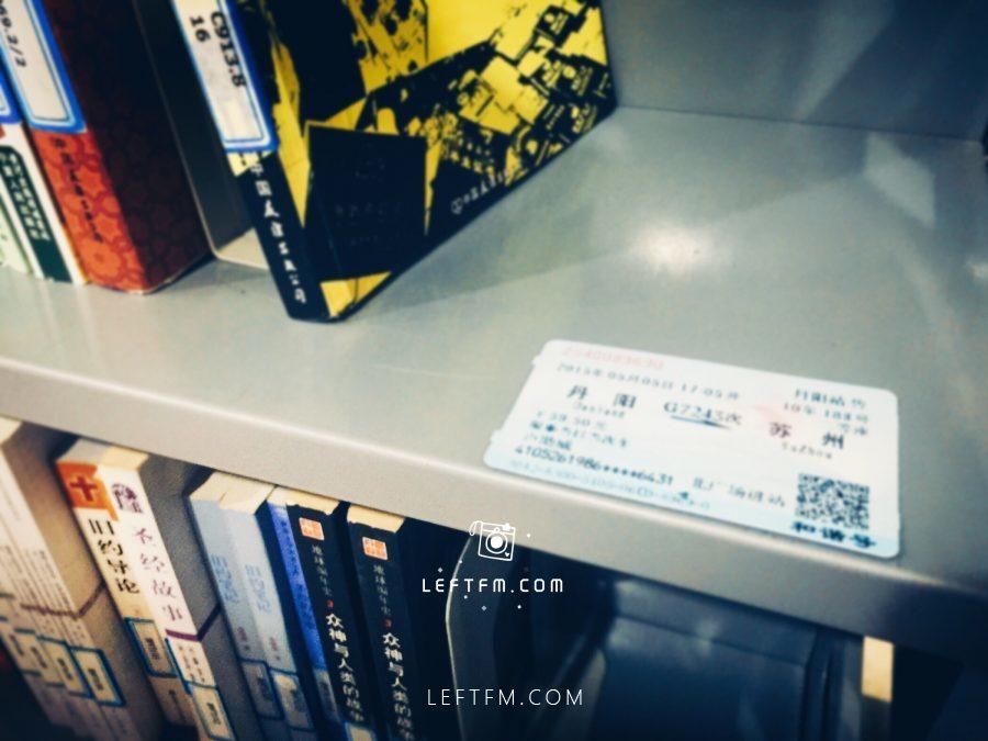 一张被当作书签的车票