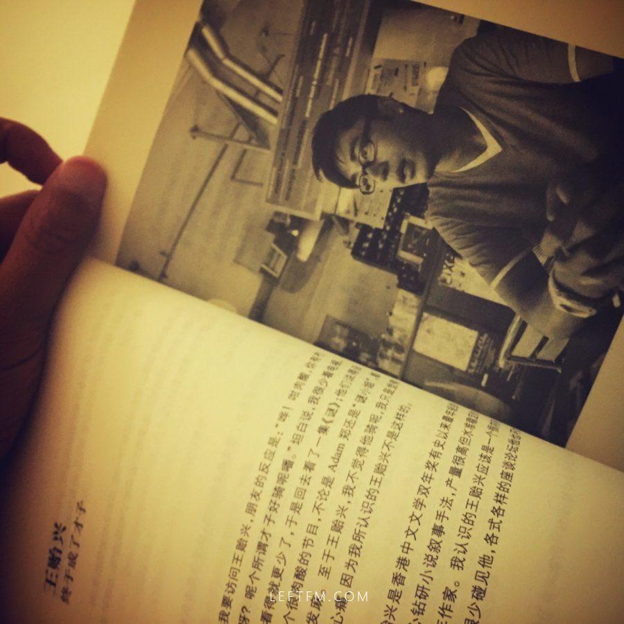 香港作家:王贻兴