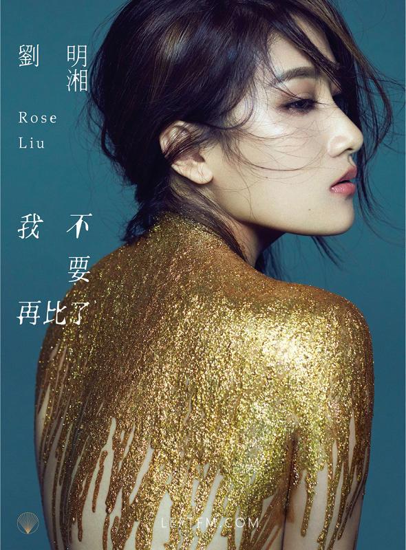 刘明湘:我不要再比了