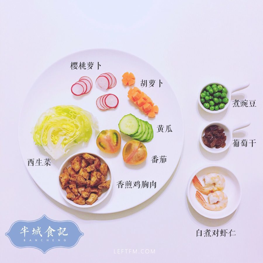 半城食记:活力减脂沙拉