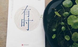 徐瑾 x 有时:写作者的阅读乐趣在哪里?