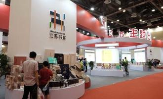 我和我的书都参加了江苏书展