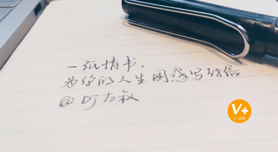 一纸情书:为你的人生困惑写封信 / V+专栏