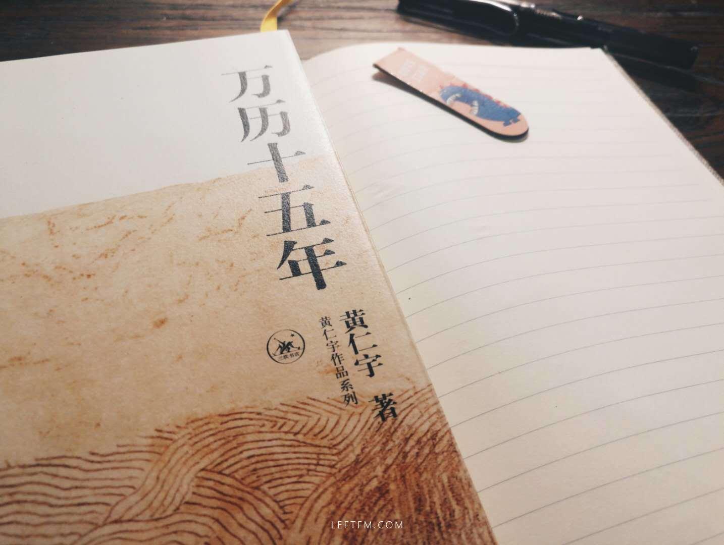 [美] 黄仁宇 / 万历十五年