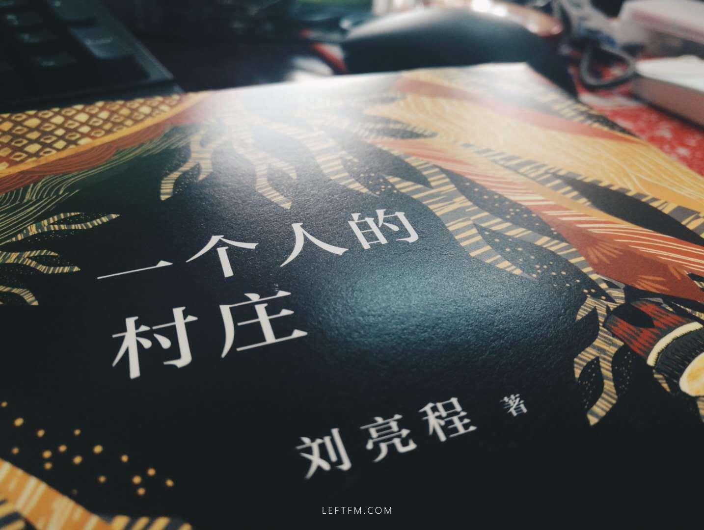 刘亮程 / 一个人的村庄