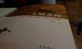 大明苏州:很多事物的价值需要时间的涤荡