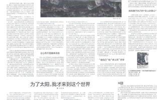 刊稿:世界丰富精彩,正因和而不同-解放日报