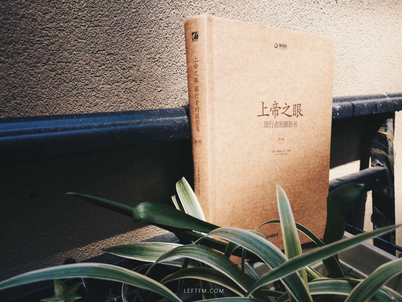上帝之眼:旅行者的摄影书