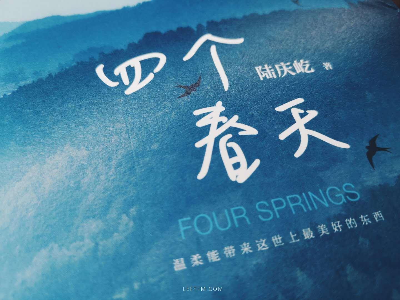 陆庆屹 四个春天
