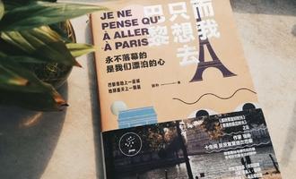 而我只想去巴黎:那些纸面上读过的爱慕