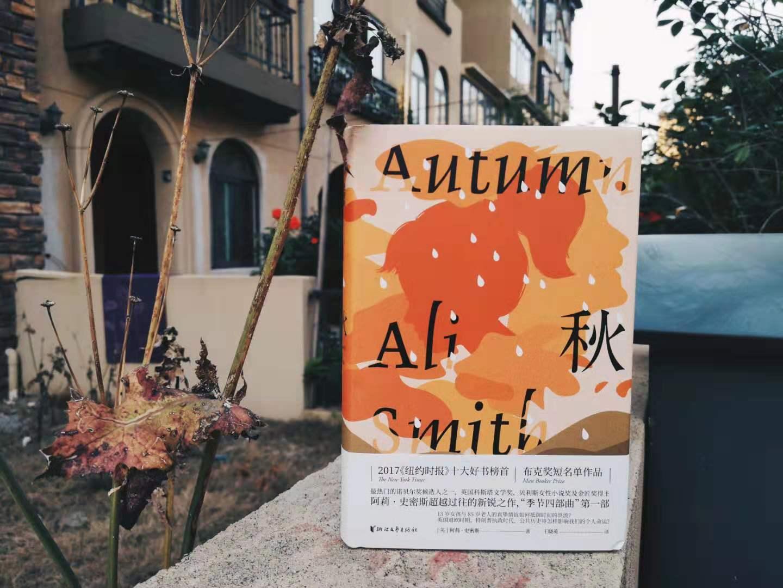 阿莉·史密斯(Ali Smith)的作品《秋》