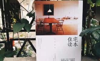 住宅读本:确认是位爱读书的设计师没错