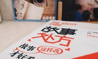故事处方:有动力写下去的箴言