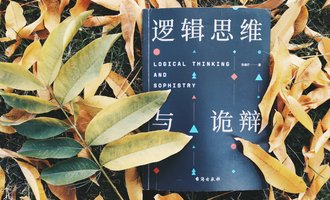 逻辑思维与诡辩:读完,略失望。